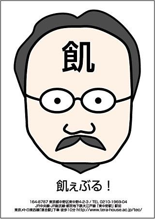 engineer_intern_miyagawa