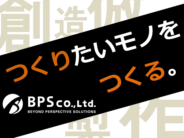 [長期インターンシップ]ビヨンド・パースペクティブ・ソリューションズ株式会社