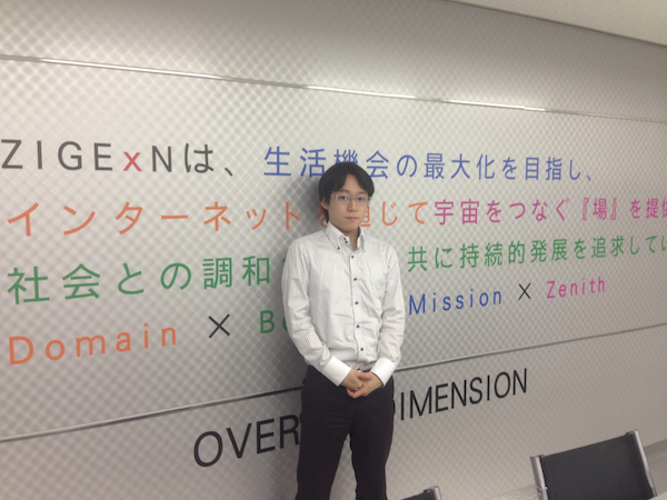 engineer_intern_jigen