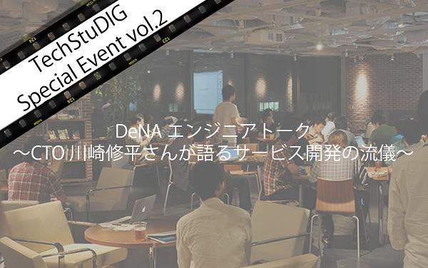 engineer_intern_DeNA_02