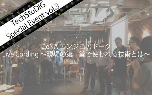 engineer_intern_dena_03