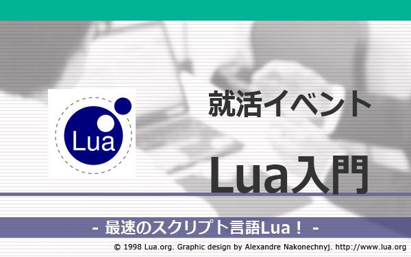 engineer-intern-Lua