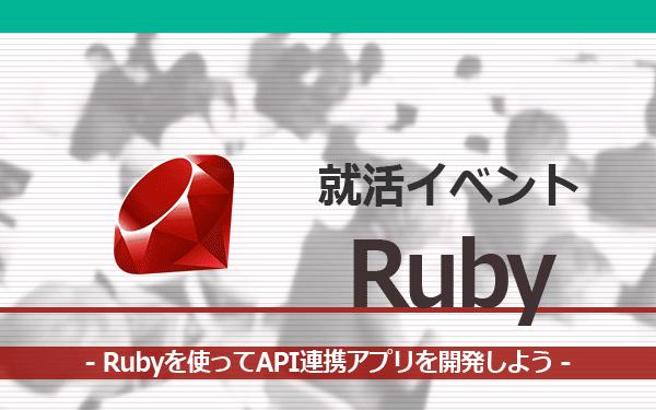 engineer-intern-ruby02