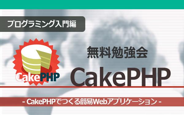 engineer-intern-study-cakephp