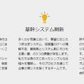 [長期インターンシップ]リヴァンプ・ビジネスソリューションズ株式会社