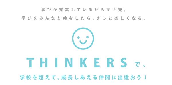 [長期インターンシップ]株式会社THINKERS