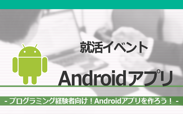 engineer-intern-androidApp
