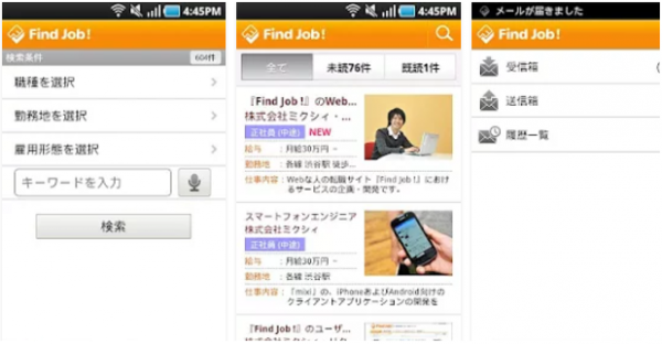 [長期インターンシップ]株式会社ミクシィ(Find Job !)