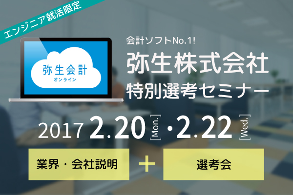 【弥生株式会社】特別選考セミナー