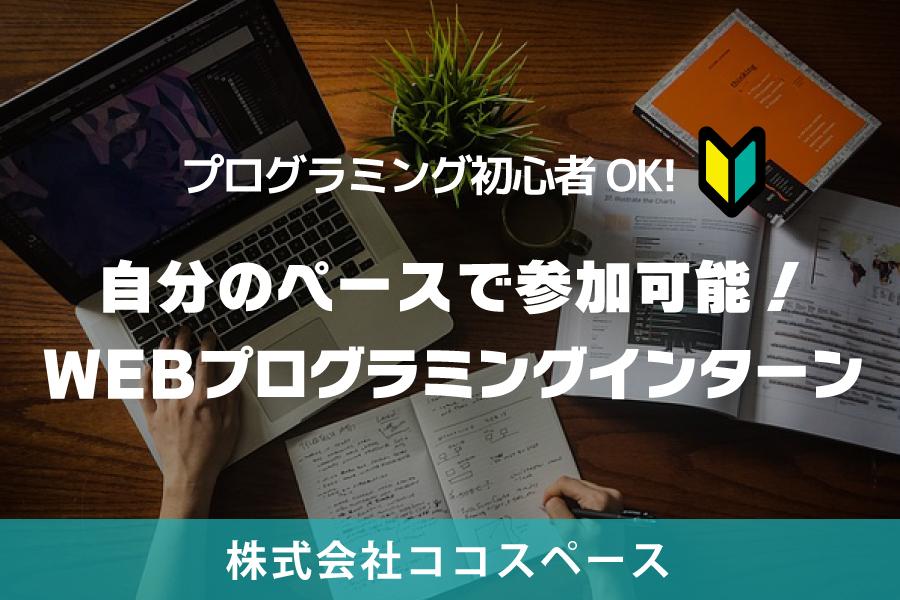初心者大歓迎!「自分のペースで参加可能!WEBプログラミングインターン」