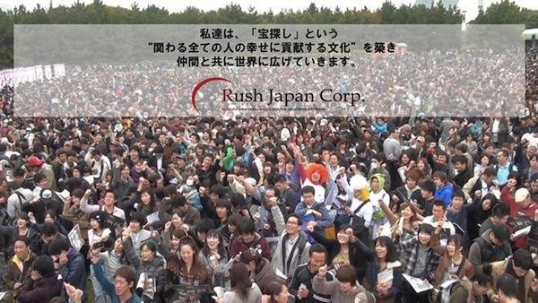 [長期インターンシップ]Rush Japan(ラッシュジャパン)株式会社
