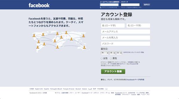 ソーシャルメディア_facebook