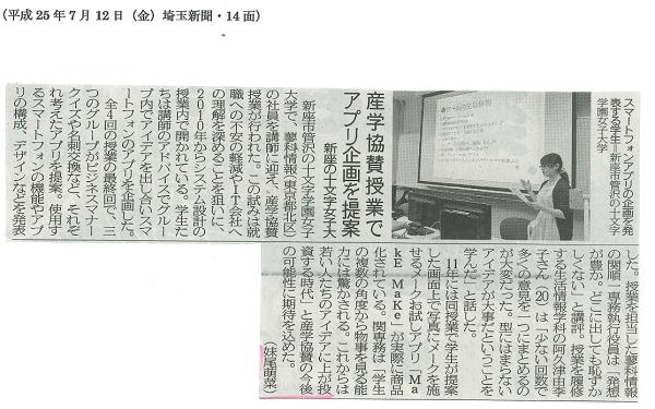 埼玉新聞取材