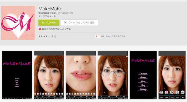 MakEMaKeのキャプチャー画面