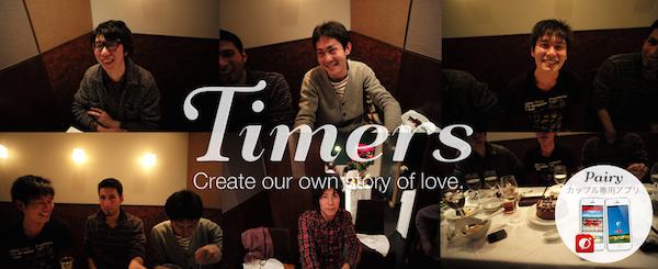 [長期インターンシップ]株式会社TIMERS