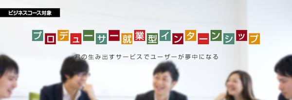 [短期インターンシップ]株式会社サイバーエージェント(プロデューサー)