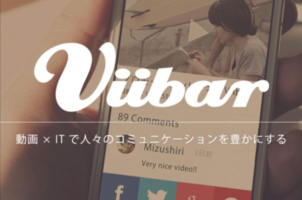 [長期インターンシップ]株式会社Viibar