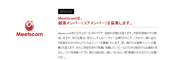 [長期インターンシップ]Meetscom株式会社