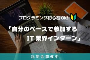 心者大歓迎!自分のペースで参加するIT業界インターン_イメージ