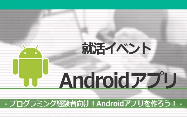 engineer-intern-androidApp