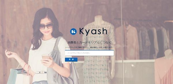 [長期インターンシップ]株式会社Kyash