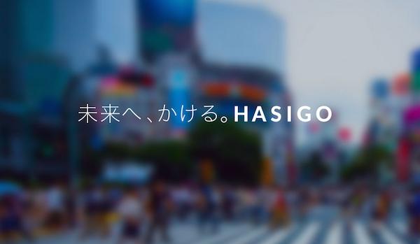 [長期インターンシップ]株式会社ハシゴ(サイバーエージェントグループ)
