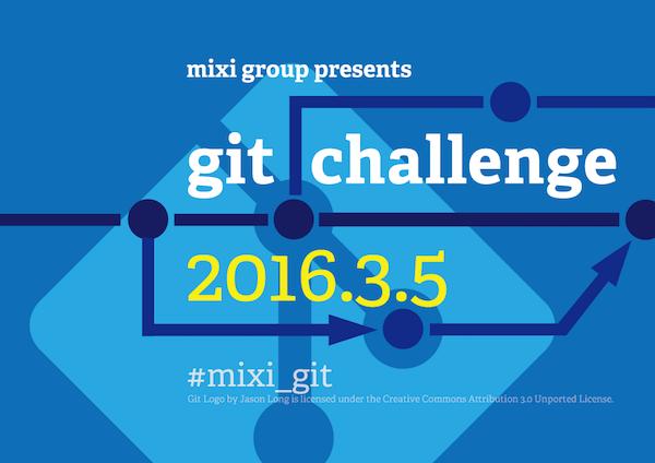 engineer-intern-mixi-event-01
