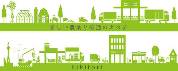 [長期インターンシップ]株式会社kikitori