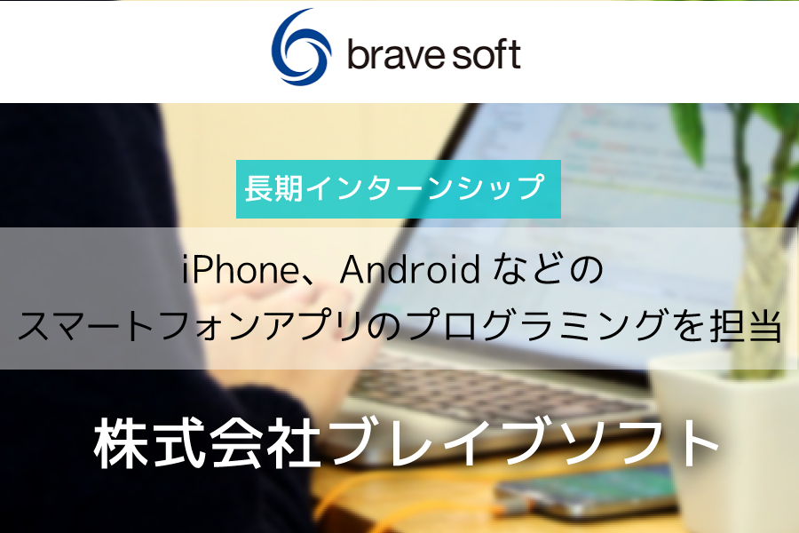 【brave soft】スマホアプリのランキングで上位アプリをゾクゾク開発!次の流行を創れ!