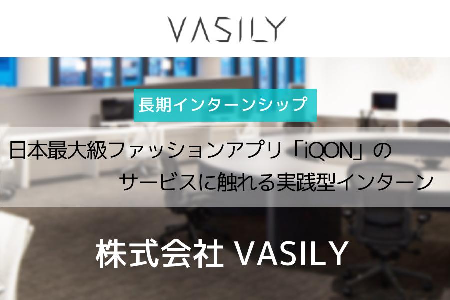 【VASILY】成功例のなかったファッションアプリでスマッシュヒットを飛ばす技術力