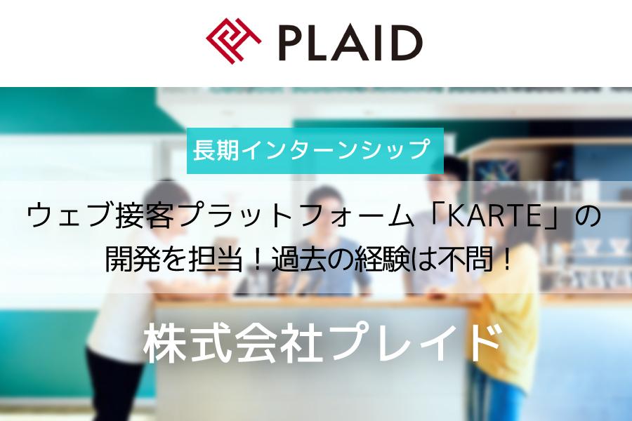 【PLAID】ウェブ接客で競争のルールを変える